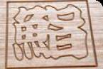 vカット文字
