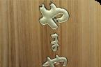 細いロゴの彫り文字
