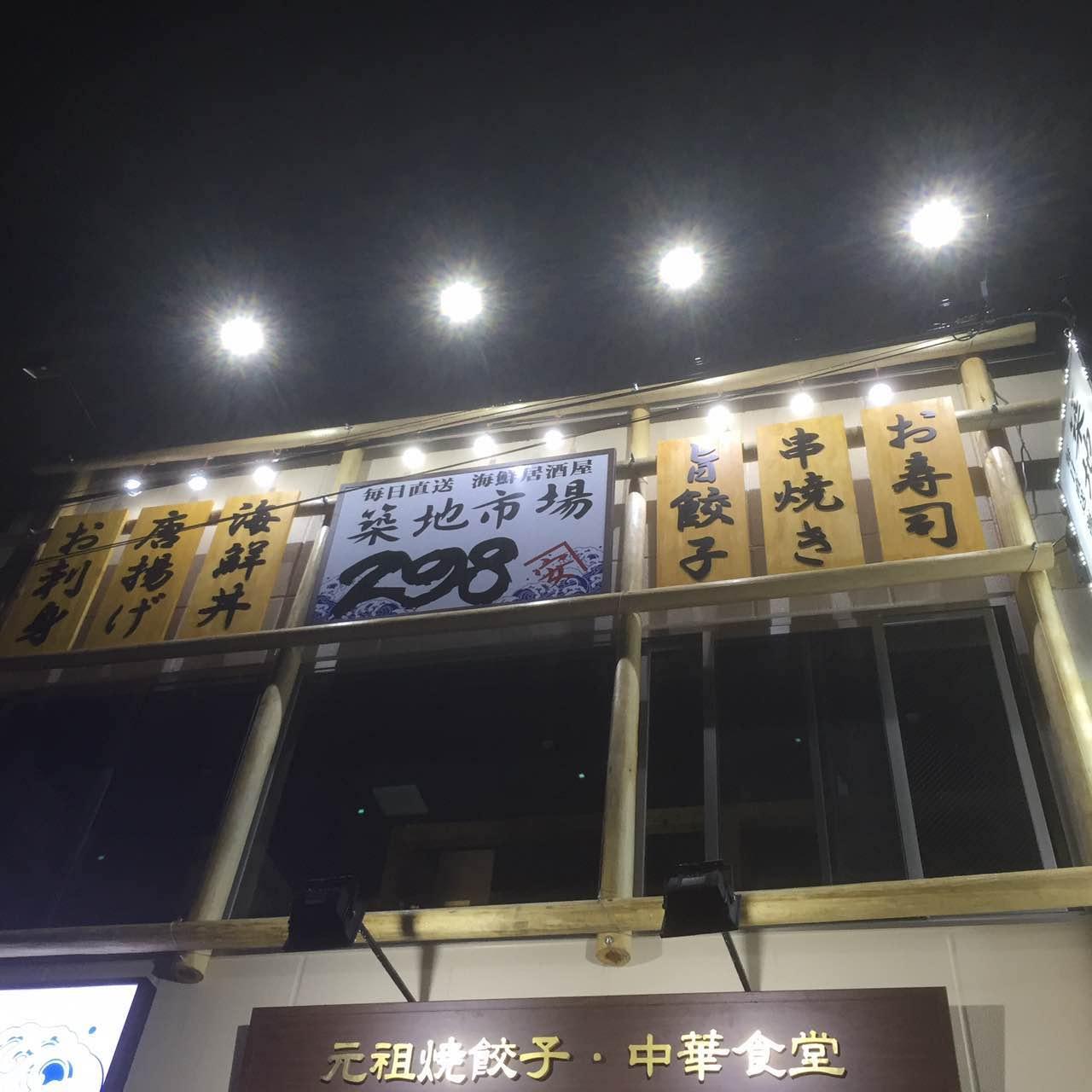 中華餃子屋さん 切文字