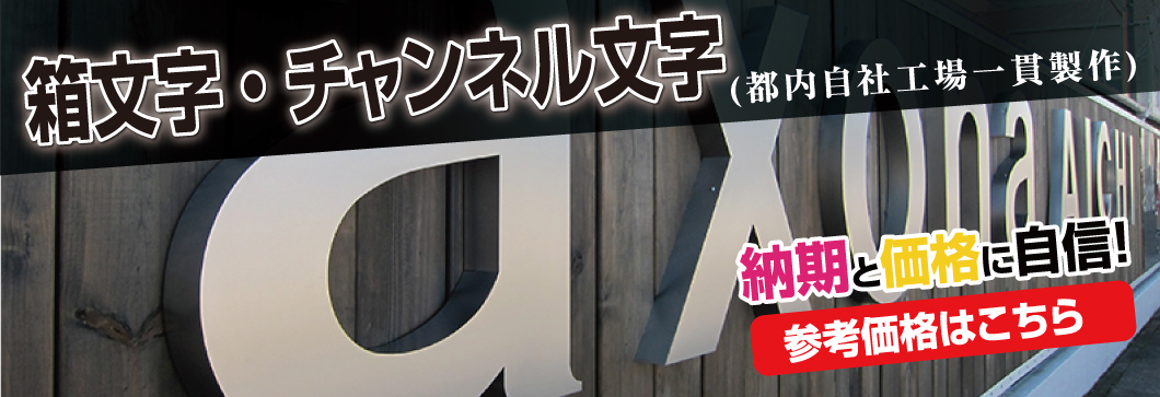 箱文字チャンネル文字参考価格