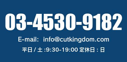 カットキングダム電話番号