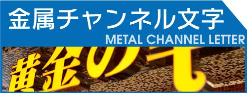 金属チャンネル文字