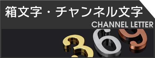 箱文字、チャンネル文字