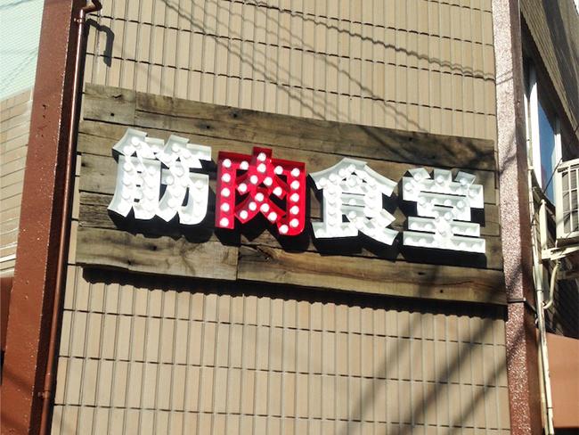 水道橋逆チャンネルの文字