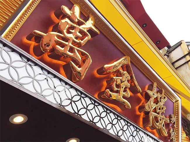 田端プリンスホテルバックライトチャンネル文字