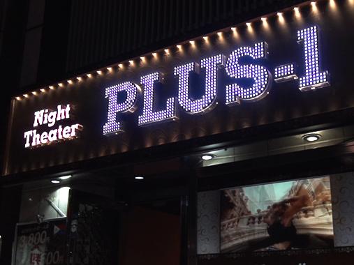 PLUS-1ドットチャンネル文字