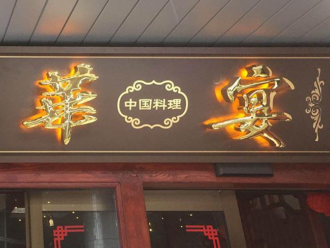 華宴バックライトチャンネル文字