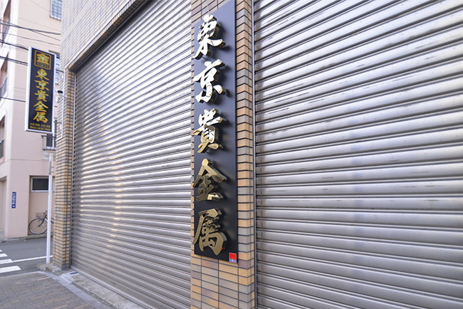 東京金属箱文字
