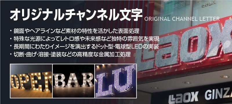 オリジナルLEDチャンネル文字