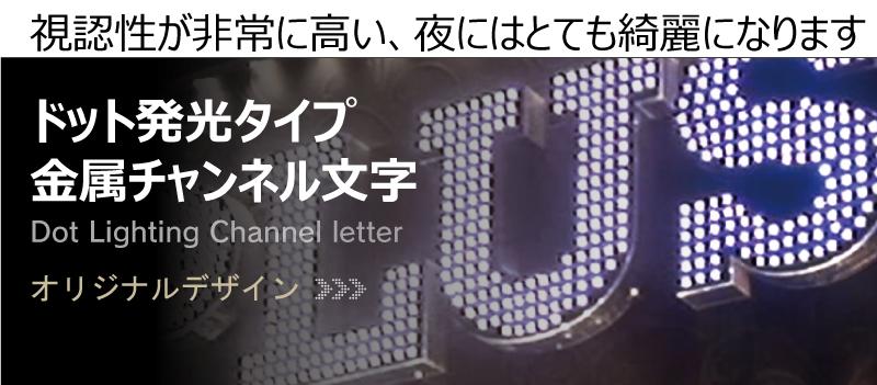 ドット発光タイプチャンネル文字