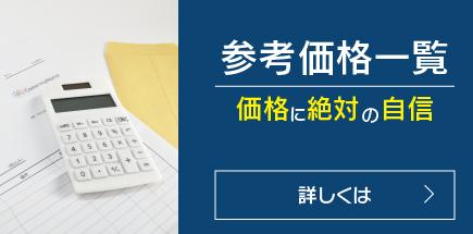 チャンネル文字サンプル価格