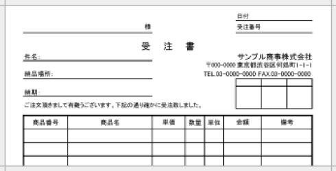 発注書の送信·返信
