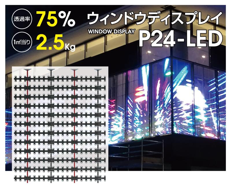 ディスプレイモジュールP24-LED