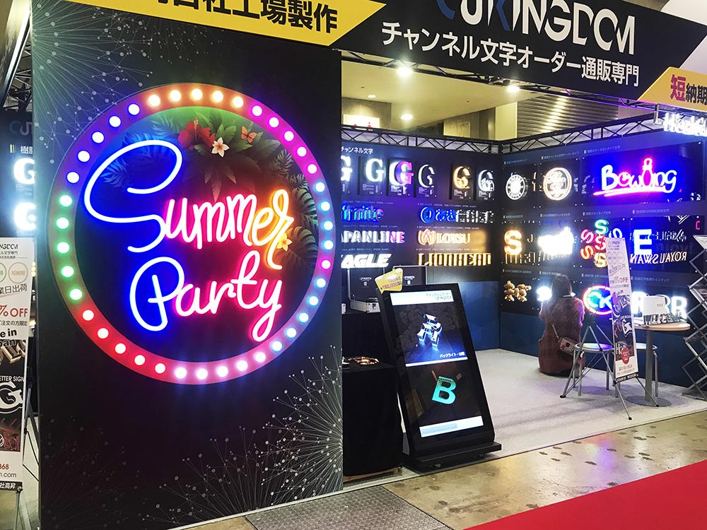株式会社高昇ネオン風チャンネル文字