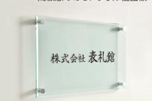 glass-300-500