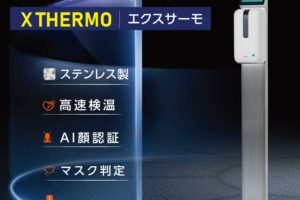 xthermo-s1